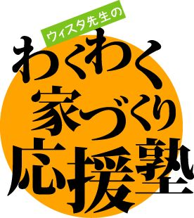 応援塾ロゴ