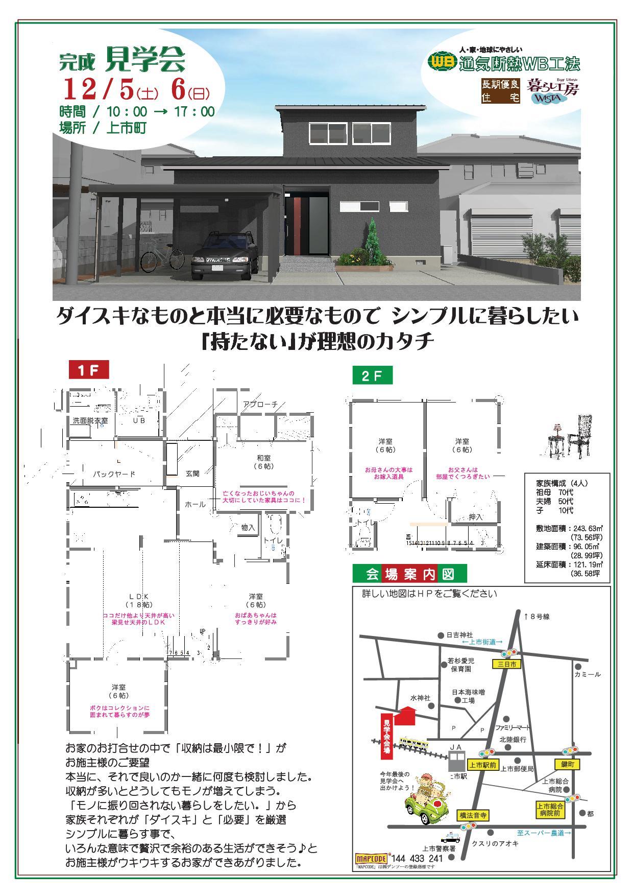 20151205 H邸