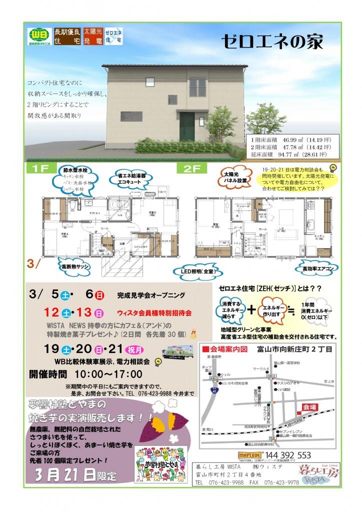 2016_03S様邸