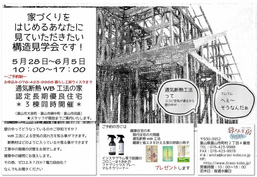 構造見学会_201605